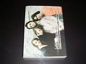 Beatles詩集.jpg