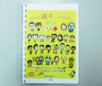 カタール遊々ハンドブック2012.jpg