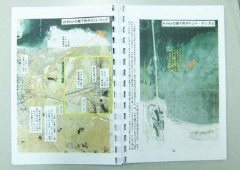カタール遊々ハンドブックP21-P22.jpg