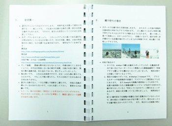カタール遊々ハンドブックP3-P4.jpg