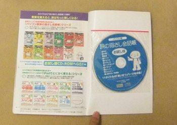 旅の指差し手帳(お試しCD).jpg