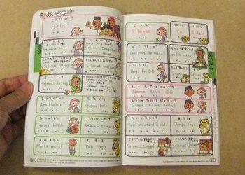 旅の指差し手帳(中身).jpg