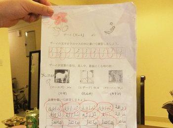 日本人学校のアラビア授業テスト.jpg