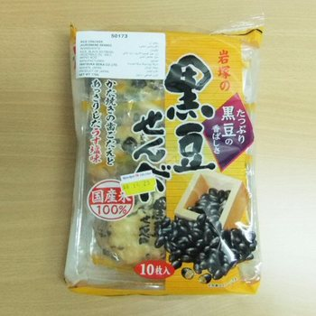 黒豆せんべい(岩塚).jpg
