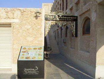Jasmine Thai Restaurant2.jpg