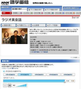 NHKラジオ英語会話.jpg