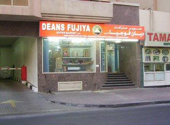 Deans Fujiya.jpg