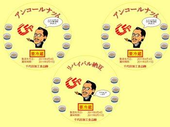 千代田加工食品3.jpg