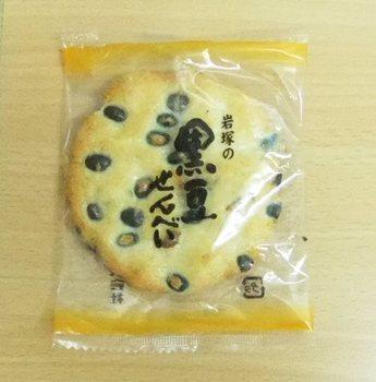 黒豆せんべい.jpg