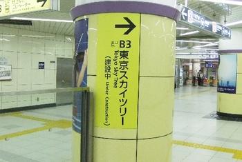 Tokyo Sky Tree02.jpg